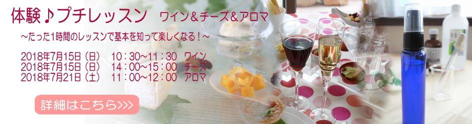 体験レッスン ワイン&チーズ&アロマ